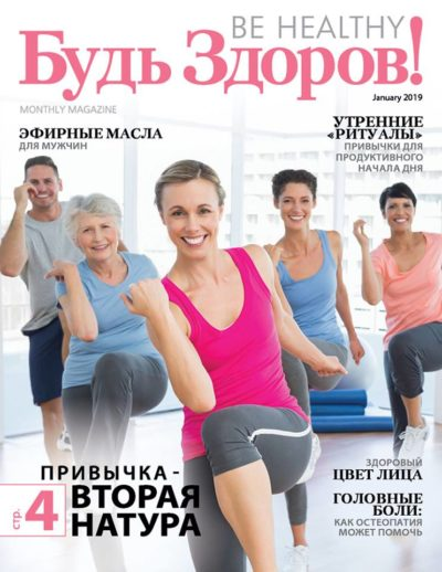 Be Healthy Jan 2019 - cover