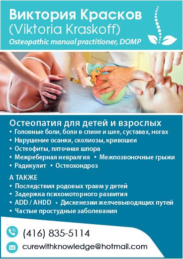 osteopatija-dlja-diabetikov